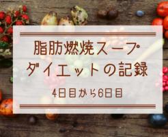 脂肪燃焼スープダイエット【記録】4日目から6日目のメニューと感想