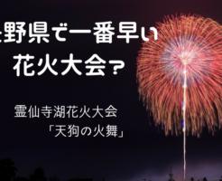 【霊仙寺湖花火大会】長野県内で一番早い花火大会?