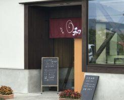 4月30日オープン!飯綱町・農家レストラン【日和】