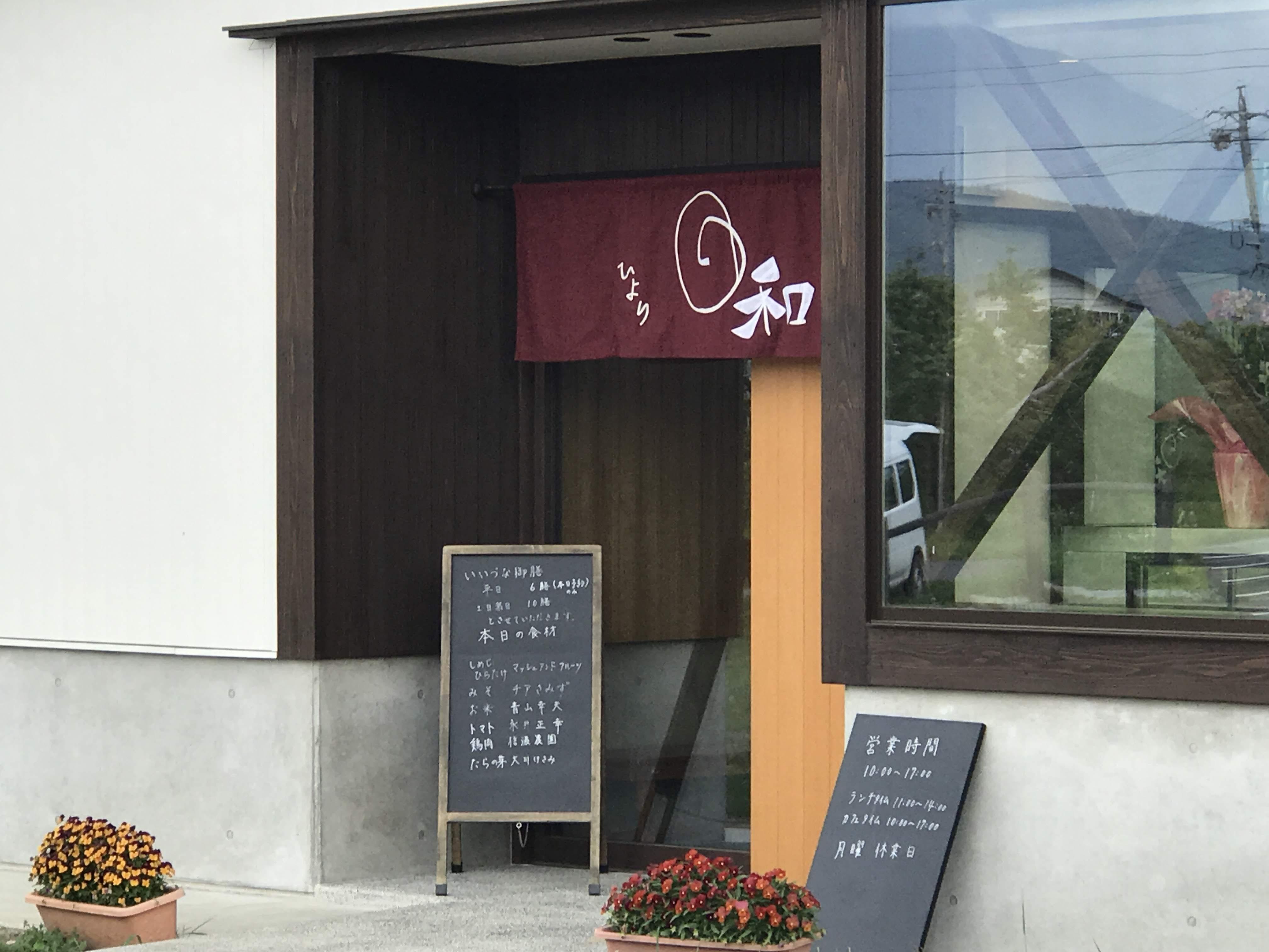 飯綱町 農家レストラン