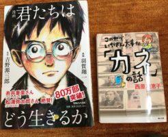 子どもが中学生になったら読んでほしい【生き方】のヒントになる本