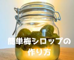 【簡単・梅シロップの作り方】まだ間に合う!!梅のお仕事しませんか。