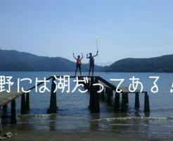 海なし県長野。でも湖があるじゃないか!!野尻湖で泳ぐレポ