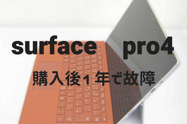 surface pro4 故障