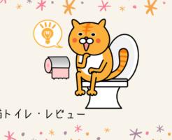 【デオトイレ】固まらない猫砂だと??猫トイレレビュー